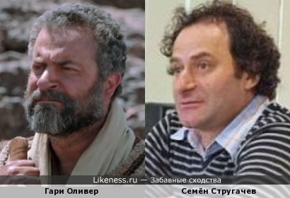 Гари Оливер и Семён Стругачев