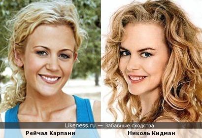 Рейчал Карпани и Николь Кидман