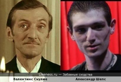 Валентинс Скулме и Александр Шепс