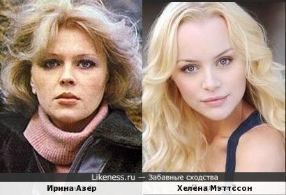 Ирина Азер и Хелена Мэттссон