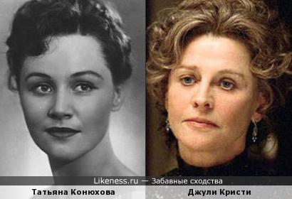 Татьяна Конюхова и Джули Кристи