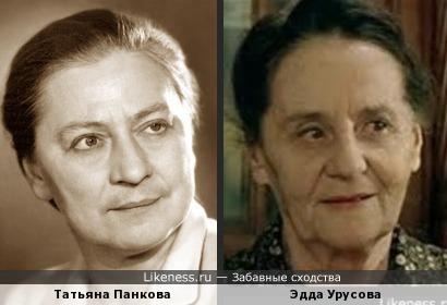 Татьяна Панкова и Эдда Урусова