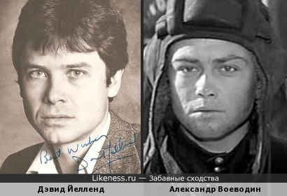 Дэвид Йелленд и Александр Воеводин