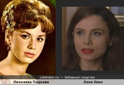Лионелла Пырьева и Лена Улин