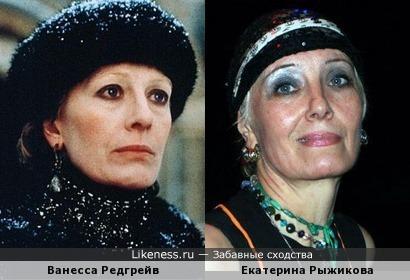 Ванесса Редгрейв и Екатерина Рыжикова