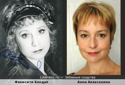 Фелисити Кендал и Анна Алексахина