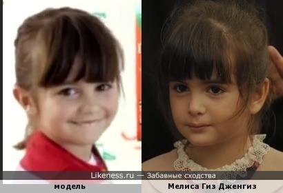 ребенок их реклпмв Пиковит и Мелиса Гиз Дженгиз