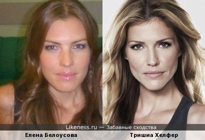 Елена Белоусова и Тришиа Хелфер