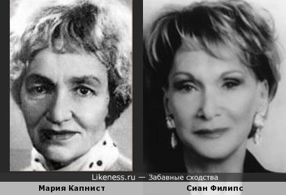 Мария Капнист и Сиан Филипс