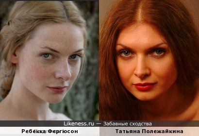 Ребекка Фергюсон и Татьяна Полежайкина