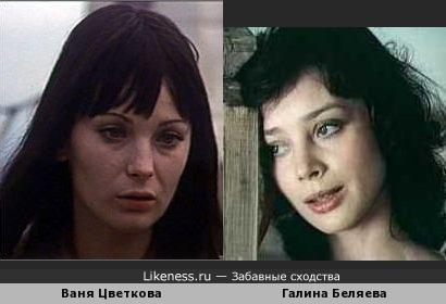Ваня Цветкова и Галина Беляева