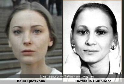 Ваня Цветкова и Светлана Смирнова