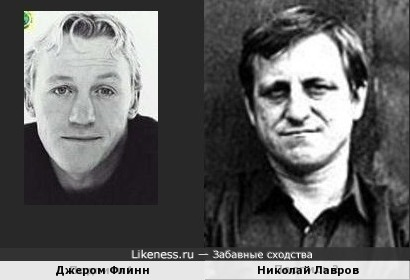 Джером Флинн и Николай Лавров