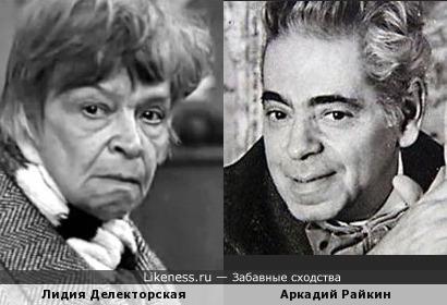Лидия Делекторская и Аркадий Райкин