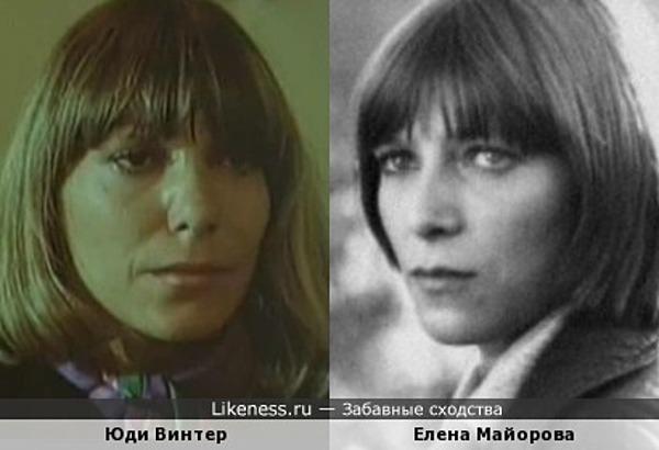 Юди Винтер и Елена Майорова
