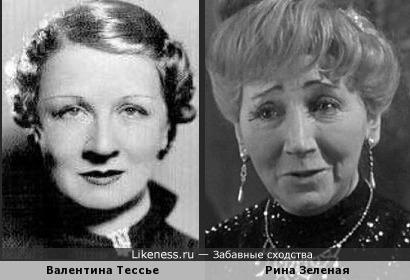 Валентина Тессье и Рина Зеленая