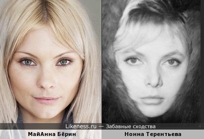 МайАнна Бёрин и Нонна Терентьева