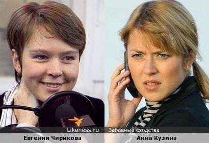 Евгения Чирикова и Анна Кузина