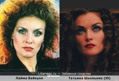 Лайма Вайкуле и Татьяна Школьник