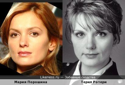 Мария Порошина и Терил Ротери