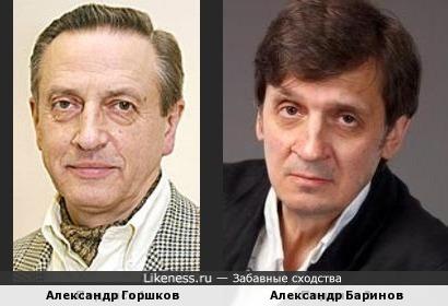 Александр Горшков и Александр Баринов