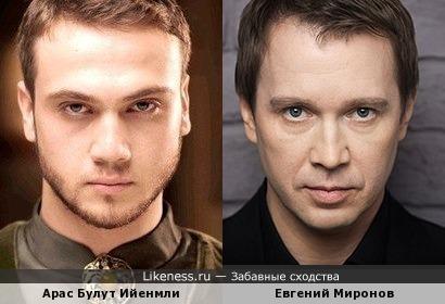 Арас Булут Ийенмли и Евгений Миронов
