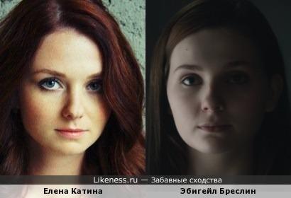 Елена Катина и Эбигейл Бреслин