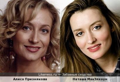 Алиса Признякова и Наташа МакЭлхоун
