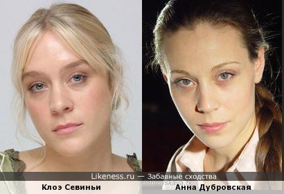 Клоэ Севиньи и Анна Дубровская