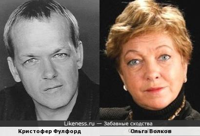 Кристофер Фулфорд и Ольга Волкова