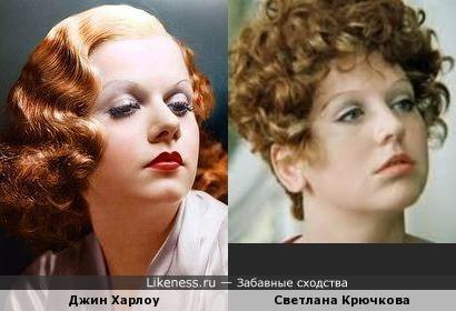 Джин Харлоу и Светлана Крючкова