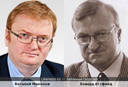 Виталий Милонов и Ховард Аттфилд