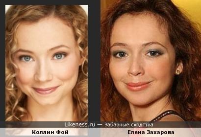 Коллин Фой и Елена Захарова