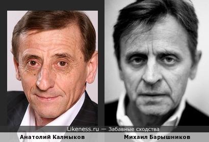 Анатолий Калмыков и Михаил Барышников