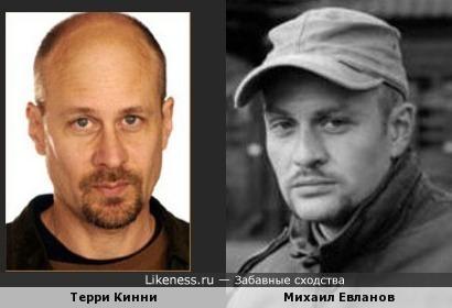 Терри Кинни и Михаил Евланов