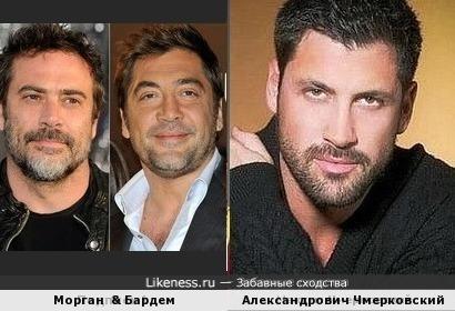 Морган & Бардем и Александрович Чмерковский