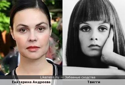 Екатерина Андреева и Твигги
