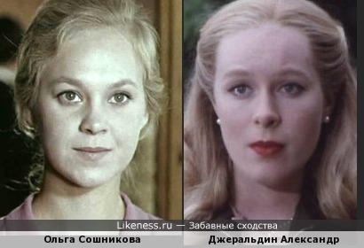 Ольга Сошникова и Джеральдин Александр