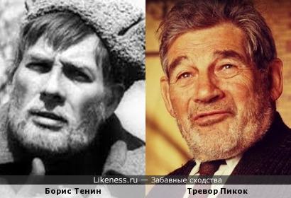 Борис Тенин и Тревор Пикок