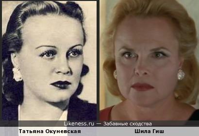Татьяна Окуневская и Шила Гиш