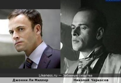 Джонни Ли Миллер и Николай Черкасов