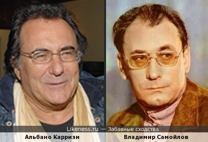 Альбано Карризи и Владимир Самойлов