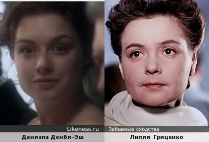 Даниэла Денби-Эш и Лилия Гриценко