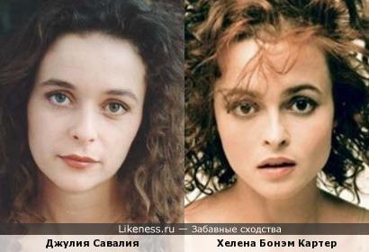 Джулия Савалия и Хелена Бонэм Картер