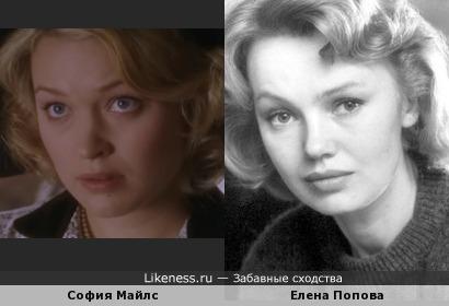 София Майлс и Елена Попова