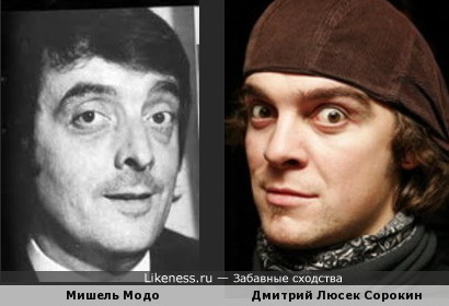 Мишель Модо и Дмитрий Люсек Сорокин