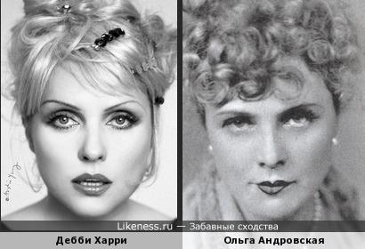 Дебби Харри и Ольга Андровская