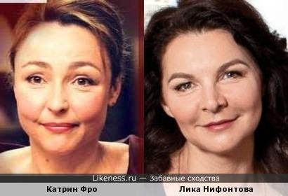 Катрин Фро и Лика Нифонтова