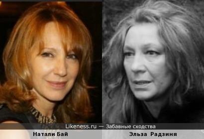 Натали Бай и Эльза Радзиня