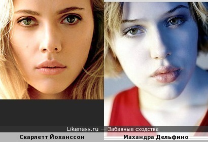 Скарлетт Йоханссон и Махандра Дельфино